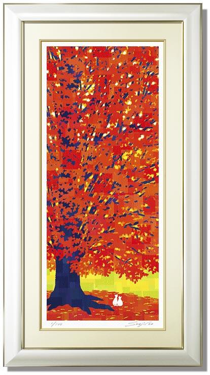 「実りの樹」藤谷壮仁郎(Soujirou)ジークレー版画作品(WAシリーズ・和TASTE)(絵画通販)【壁掛けフック付き】【絵のある暮らし】