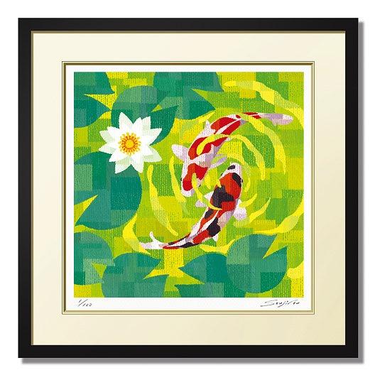 ランキング1位獲得作品「憩い」 藤谷壮仁郎(Soujirou)ジークレー版画作品(WAシリーズ・和TASTE)(絵画通販)(ヒーリングアート・夫婦鯉)【壁掛けフック付き】【絵のある暮らし】