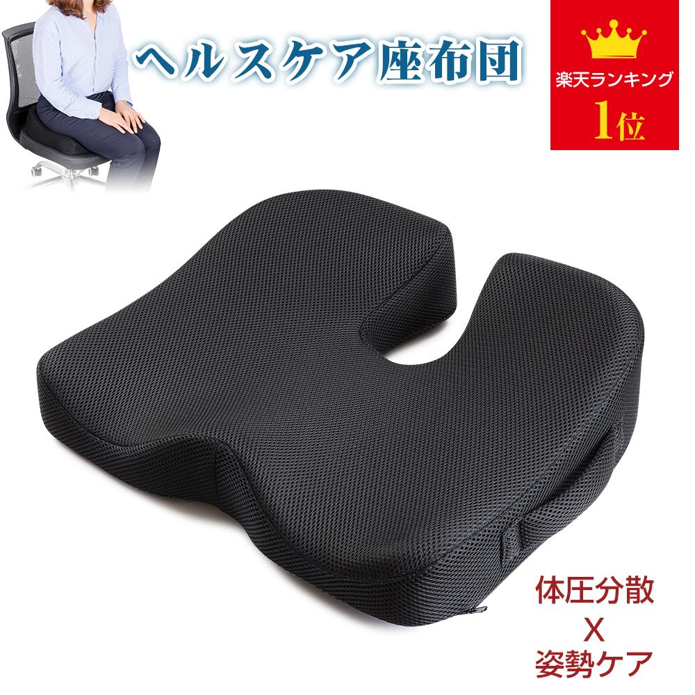 座り仕事で腰が痛いのですが、腰痛対策におすすめの骨盤矯正クッションを教えて!