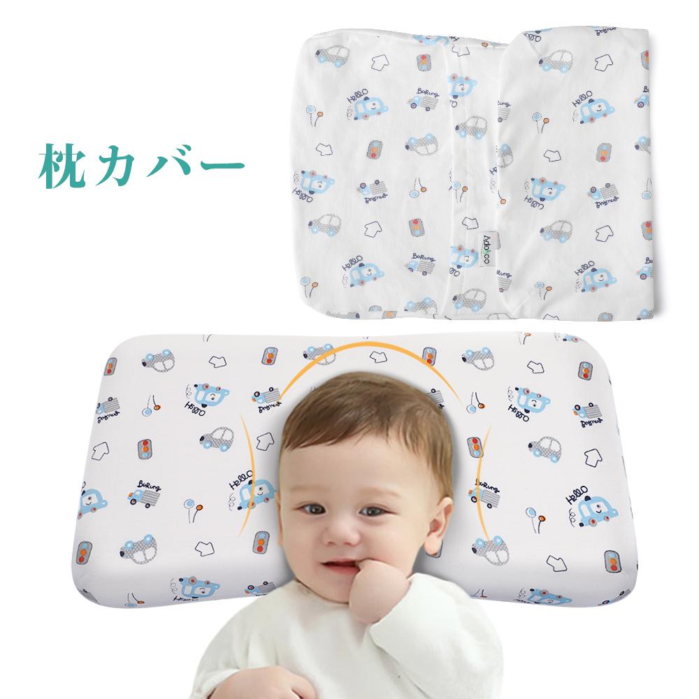 ピローケース pillow case 洗い替え用枕カバー ラッピング無料 車柄 送料無料 1位 枕カバー ベビーまくら用 Adokoo 子供 covers 5%OFF ピロケース