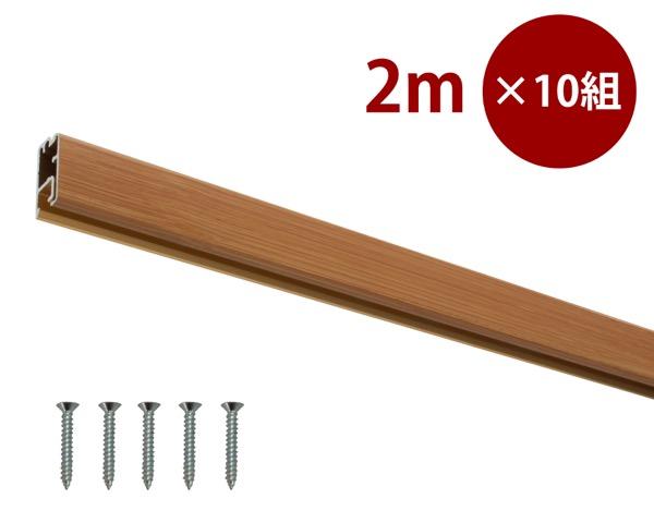【まとめ買い10組】壁付フックレール 2000ミリ 木目 角型 入数1本×10組