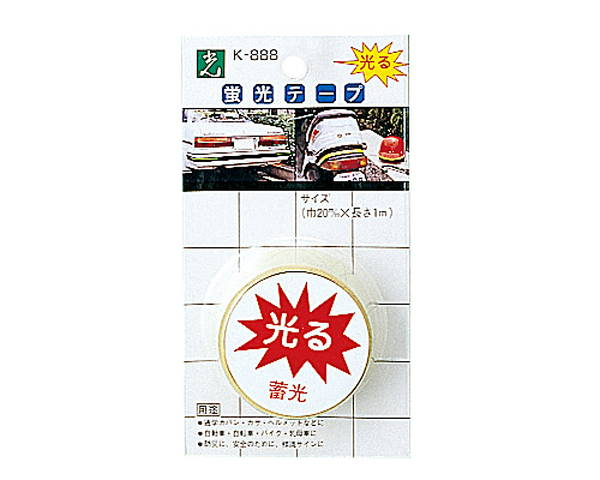 K888-5 蛍光テープ 夜光【光】