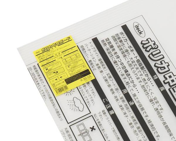 ポリカ中空ボード 900×1400×4ミリ 透明 2枚 KTP149W-1【光】