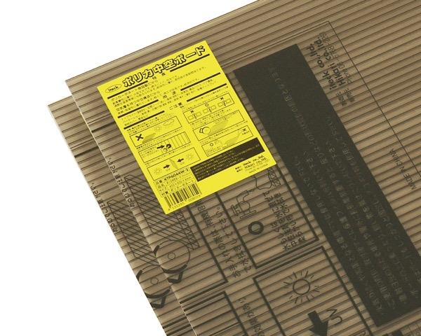 KTP1894W-2-2 ポリカ中空ボードブラウンスモーク2枚入【光】