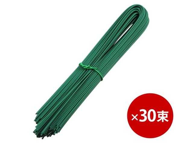 錆びに強い被覆結束線350mm 緑 170g×30束【吉田隆】