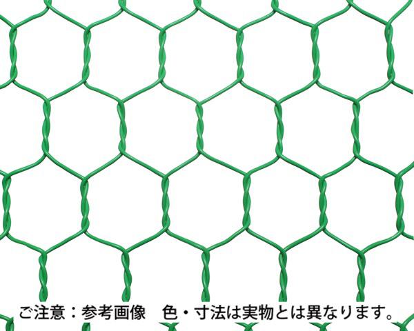 ビニ亀甲金網#18×26×910mm 30m ニューグリーン巻売【吉田隆】
