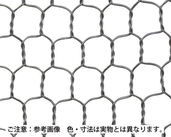亜鉛引亀甲金網#23×16×910mm 30m 巻売【吉田隆】