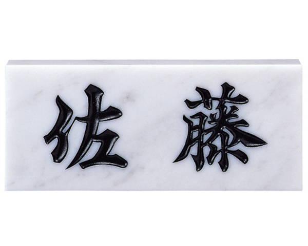 新築・リフォームに天然石の高級玄関表札 白大理石【福彫】