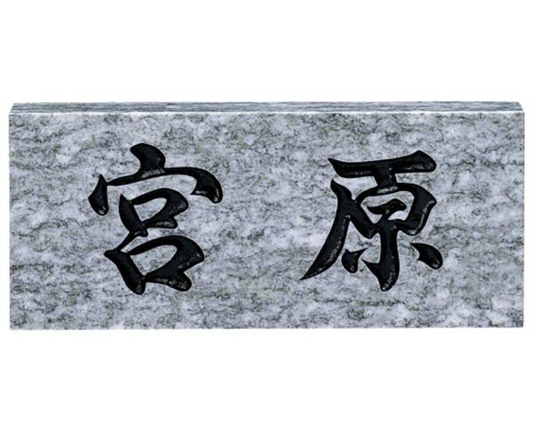 新築・リフォームに天然石の高級玄関表札 ライトグレー【福彫】