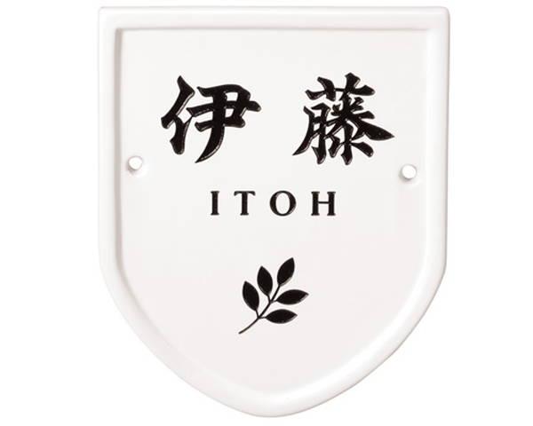 新築・リフォームに焼物の高級玄関表札 ポッテリー【福彫】
