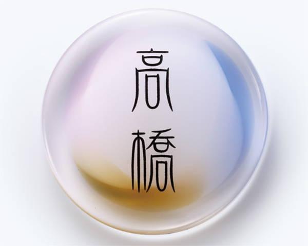 新築・リフォームにガラスの高級玄関表札 マーヴェラスグラス(黒文字)【福彫】
