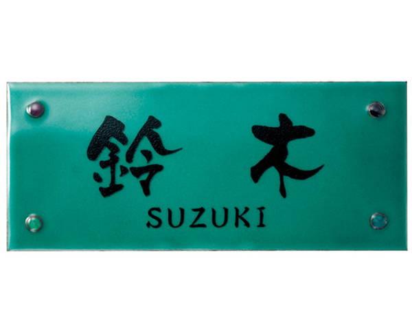 新築・リフォームに七宝の高級玄関表札 七宝・青緑淡(あおみどりたん)(黒文字)【福彫】