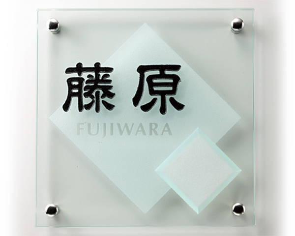 新築・リフォームにガラスの高級表札 クリアーガラス(黒文字&素彫)【福彫】