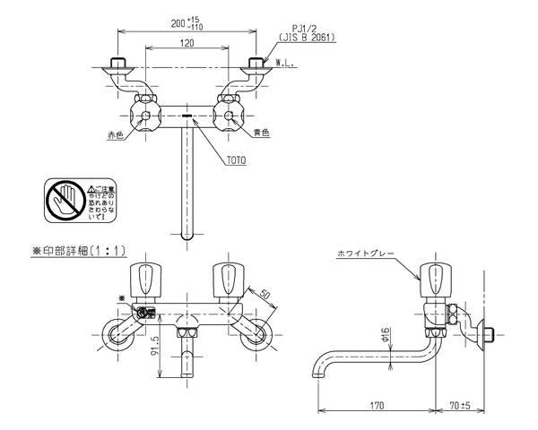 T20BU 壁付2ハンドル13 329×198×57mm【TOTO】