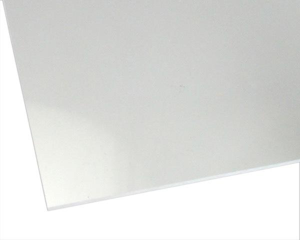 【オーダー品・キャンセル返品不可】アクリル板 透明 2mm×500mm×1500mm