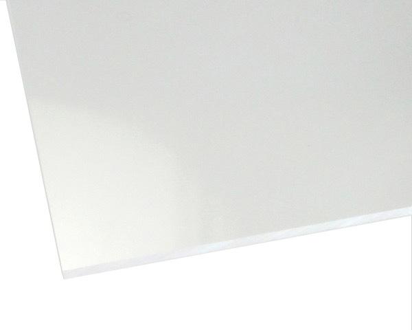 【オーダー品・キャンセル返品不可】アクリル板 透明 3mm×600mm×1400mm