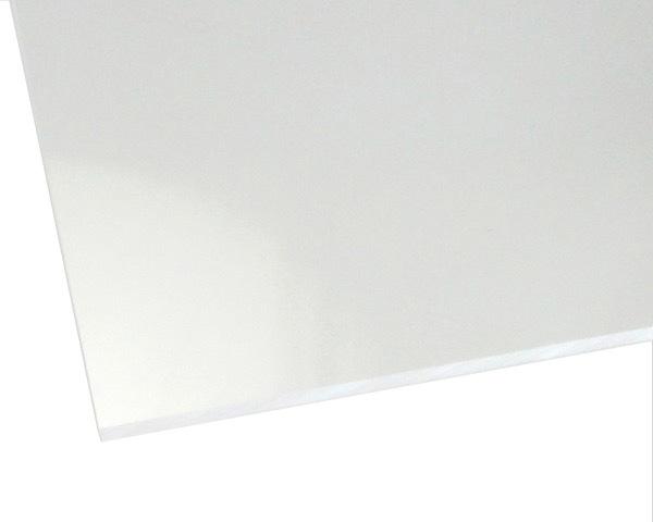 【オーダー品・キャンセル返品不可】アクリル板 透明 3mm×800mm×1000mm