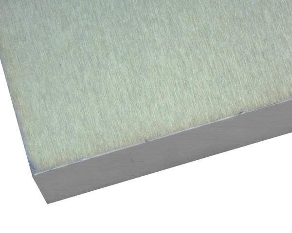 【オーダー品・キャンセル返品不可】アルミ板 A5052 35x150x450mm