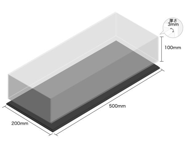 【オーダー品・キャンセル返品不可】透明アクリルケース底黒付6面 100×200×500 厚3mm 【光】