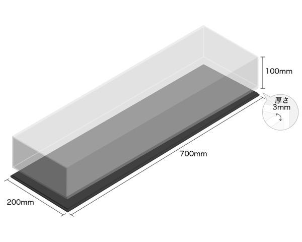 【オーダー品・キャンセル返品不可】透明アクリルケース底黒付6面 100×200×700 厚3mm 【光】