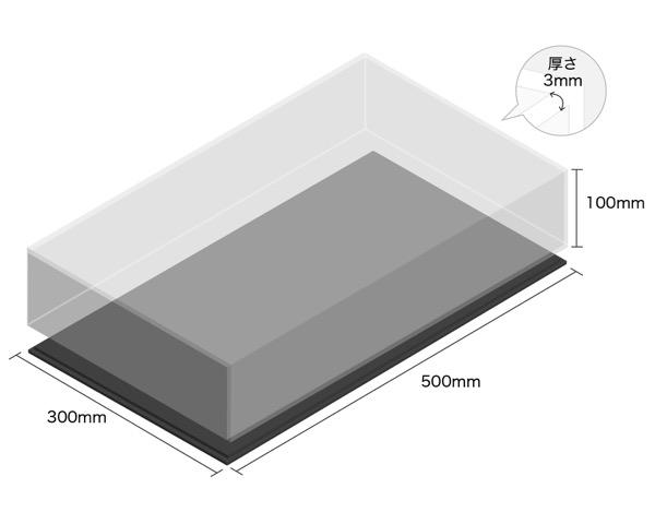 【オーダー品・キャンセル返品不可】透明アクリルケース底黒付6面 100×300×500 厚3mm 【光】