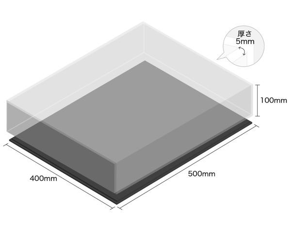 【オーダー品・キャンセル返品不可】透明アクリルケース底黒付6面 100×400×500 厚5mm 【光】