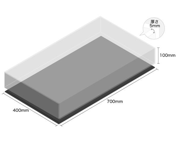 【オーダー品・キャンセル返品不可】透明アクリルケース底黒付6面 100×400×700 厚5mm 【光】