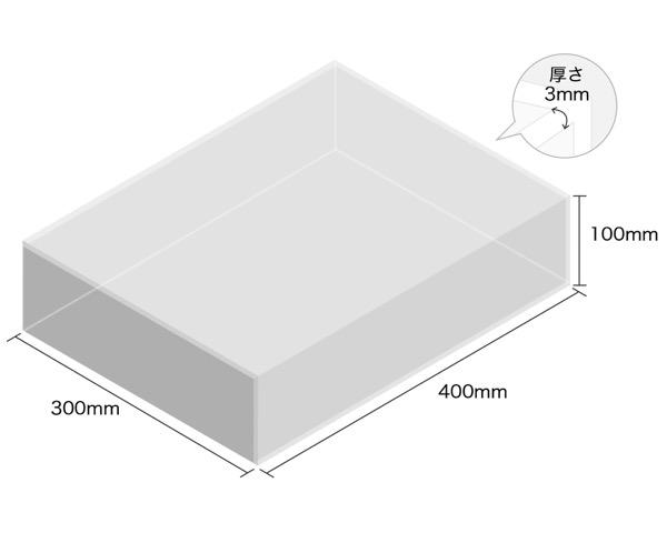 【オーダー品・キャンセル返品不可】透明アクリルケース 5面 100×300×400 厚3mm 【光】