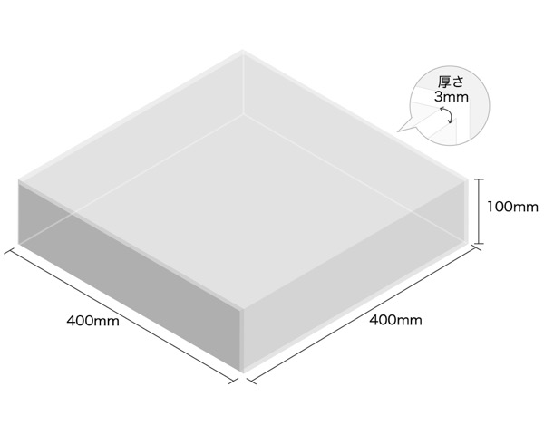 【オーダー品・キャンセル返品不可】透明アクリルケース 5面 100×400×400 厚3mm 【光】