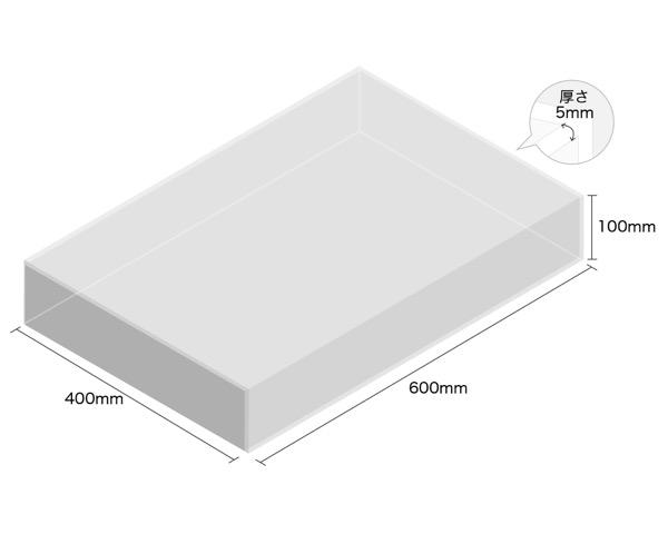 【オーダー品・キャンセル返品不可】透明アクリルケース 5面 100×400×600 厚5mm 【光】