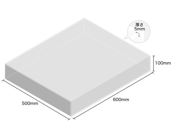 【オーダー品・キャンセル返品不可】透明アクリルケース 5面 100×500×600 厚5mm 【光】