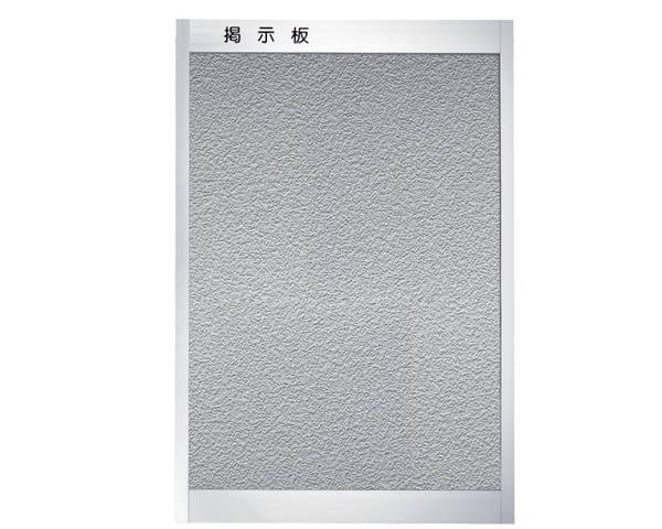 アルミ掲示板(後付フレーム型) ピンマググレー貼 SK-420-2T【神栄ホームクリエイト】※返品不可