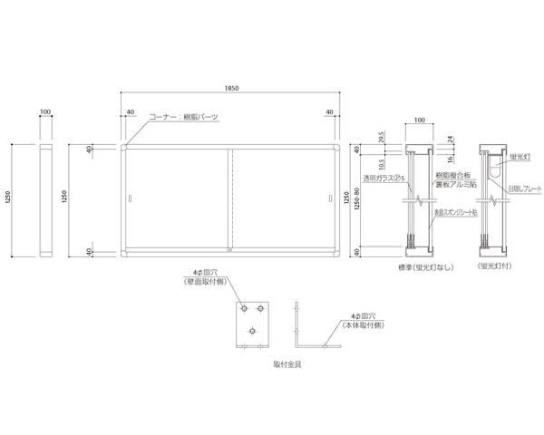 アルミ屋外掲示板(壁付型)シリンダー錠式 ピンマググレー貼LED付シルバー SK-2070-3-SLC【神栄ホームクリエイト】※返品不可