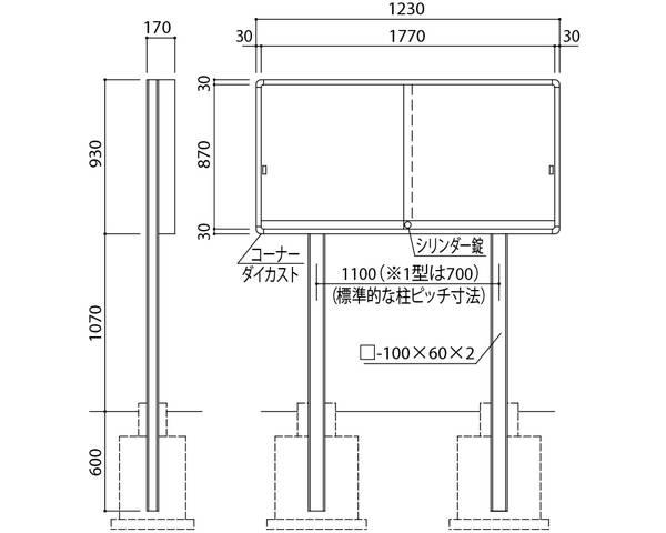 アルミ屋外掲示板(2本脚型)シリンダー錠式 LED付 シルバー SK-2060-1-SLC【神栄ホームクリエイト】※返品不可