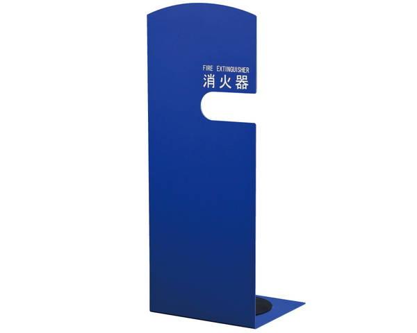 消火器ボックス(据置型) ブルー SK-FEB-FG210【神栄ホームクリエイト】