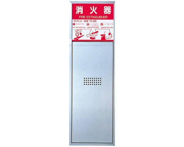 消火器ボックス(全埋込型) 扉型  SK-FEB-23P【神栄ホームクリエイト】