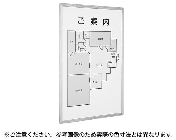 SK-408W-2T 木製枠案内板無地 アルミ【神栄ホームクリエイト】
