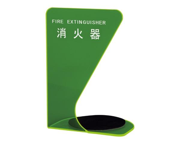 SK-FEB-FG340-2 消火器ボックス 三角型 蛍光グリーン【神栄ホームクリエイト】