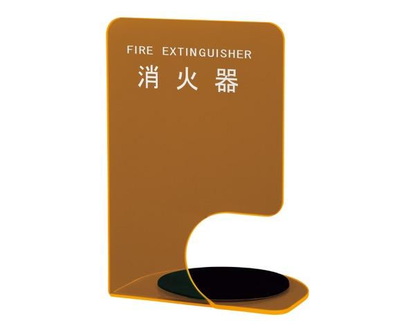 SK-FEB-FG340-3 消火器ボックス 四角型 蛍光オレンジ【神栄ホームクリエイト】