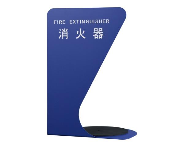 SK-FEB-FG350-2 消火器ボックス 三角型 ブルー【神栄ホームクリエイト】