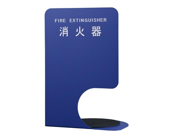 消火器ボックス 四角型 ブルー【神栄ホームクリエイト】
