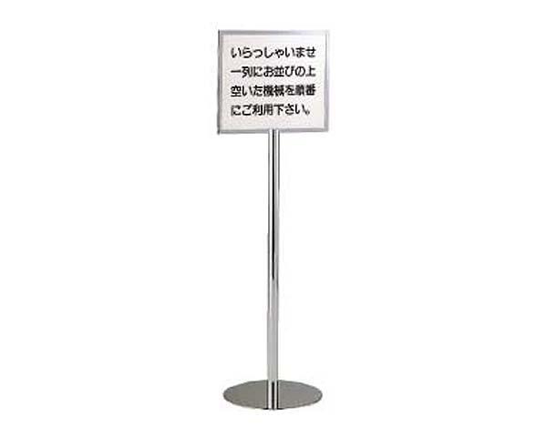 【フロアシステム】サインパーティション US219-10 H1200【ユニオン】