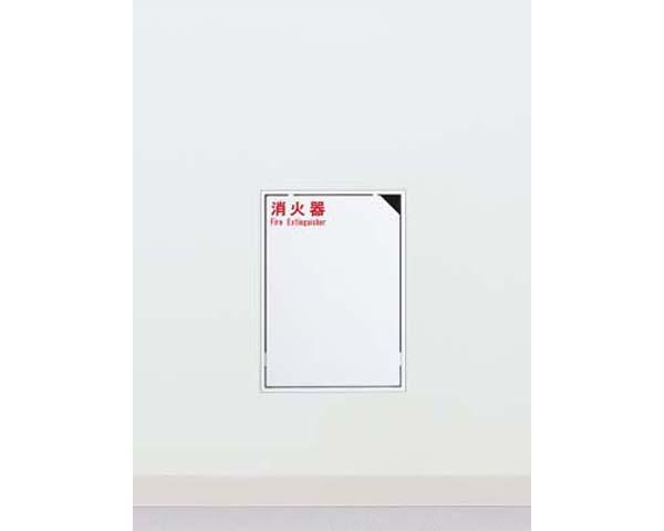 【消火器ケース】UFB-1F-1001L-PWH 全埋込【ユニオン】
