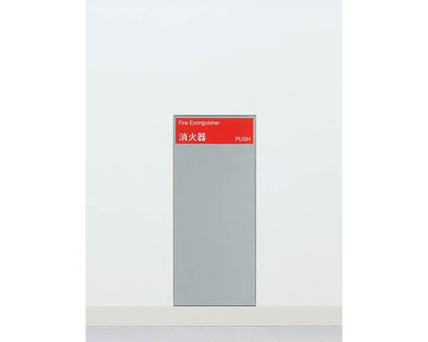 非売品 【消火器ケース】UFB-1F-211N-SIL 全埋込(0093)【ユニオン】, アートライティング:99bb5116 --- supercanaltv.zonalivresh.dominiotemporario.com