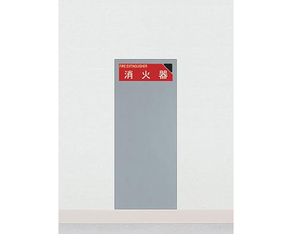 【消火器ケース】UFB-1F-2204ZB ゼンマイベル付 全埋込 (0030)【ユニオン】