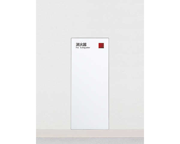 【消火器ケース】UFB-1F-2720 全埋込 (0030)【ユニオン】