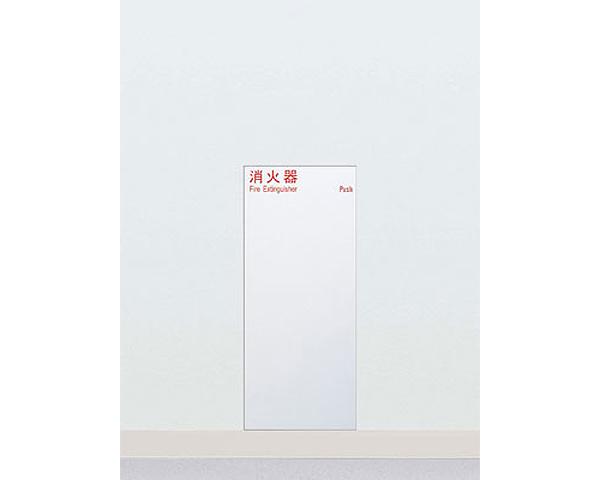 【消火器ケース】UFB-1F-2811N-PWH 全埋込 (0093)【ユニオン】