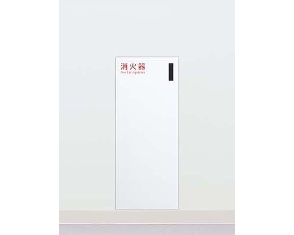 【消火器ケース】UFB-1F-3013-PWH 全埋込(0030)【ユニオン】