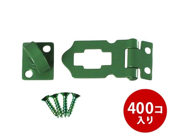 ストロング掛金 緑 塗ネジ付25mm 400個入り【ストロング金属】