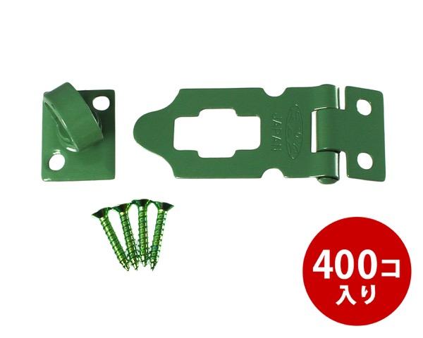ストロング掛金 緑 塗ネジ付45mm 400個入り【ストロング金属】